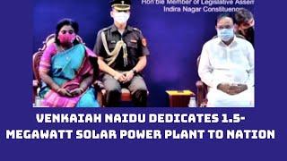 Venkaiah Naidu Dedicates 1.5-Megawatt Solar Power Plant To Nation | Catch News