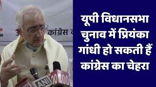 यूपी विधानसभा चुनाव में प्रियंका गांधी हो सकती हैं कांग्रेस का चेहरा: सलमान खुर्शीद | Catch Hindi