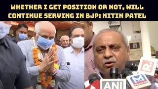Whether I Get Position Or Not, Will Continue Serving In BJP: Nitin Patel | Catch News