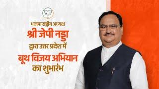 BJP National President Shri JP Nadda launches 'Booth Vijay Abhiyan' of BJP Uttar Pradesh.