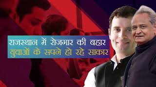 राजस्थान कांग्रेस सरकार युवाओं के हित में लगातार रोजगार से जुड़े निर्णय ले रही है