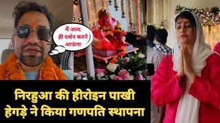 #Nirahua की हीरोइन #Pakhi Hegde ने अपने घर पर की गणपति की स्थापना #PakhiKaBappa2021