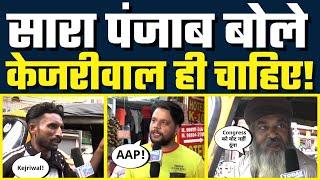 Congress से परेशान Punjab के लोग मांगे Arvind Kejriwal   Aam Aadmi Party की चल रही है Punjab में हवा