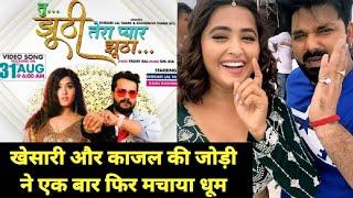 भोजपुरी फिल्म लिट्टी चोखा का एक और गाना हुआ वायरल #Khesari और #Kajal R. की जोड़ी ने फिर किया धमाल