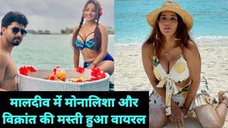 मालदीव में भोजपुरी अभिनेत्री #Monalisha और #Vikrant Singh की मस्ती हुआ सोशल मीडिया पर वायरल