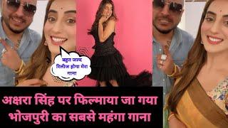 #Pawan Singh की हीरोइन #Akshara Singh पर फिल्माया जा रह है भोजपुरी का सबसे महंगा गाना