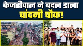 Arvind Kejriwal Govt ने बदल डाली Chandni Chowk की तस्वीर   जाओगे तो पहचान नहीं पाओगे #DelhiModel