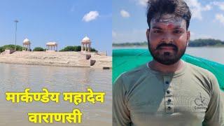 Markandey Mahadev Varanasi #NaukaVihar #Varanasi #Mahadev हर हर गंगे