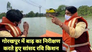 गोरखपुर में बाढ़ का निरीक्षण करने पहुंचे बीजेपी सांसद #RaviKishan