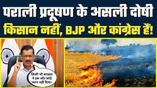 Parali Pollution की समस्या का समाधान सिर्फ Kejriwal के पास   BJP Congress ने कुछ नहीं किया