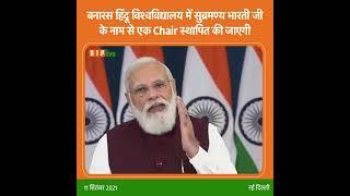 आज भारत के महान दार्शनिक और स्वतंत्रता सेनानी 'सुब्रमण्य भारती' जी की 100वीं पुण्यतिथि है।