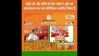 पीएम श्री नरेन्द्र मोदी और मुख्यमंत्री योगी आदित्यनाथ की जोड़ी ने उत्तर प्रदेश का कायाकल्प किया है।