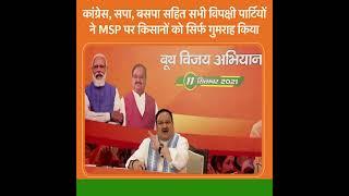 कांग्रेस, सपा और बसपा सहित सभी विपक्षी पार्टियों ने MSP पर देश के किसानों को सिर्फ  गुमराह किया।
