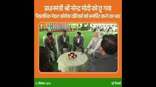 प्रधानमंत्री श्री नरेन्द्र मोदी को छू गया पैरालंपिक मेडल कोरोना वॉरियर्स को समर्पित करने का भाव