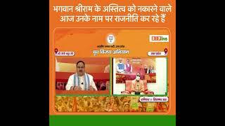 कांग्रेस ने तो भगवान श्रीराम के अस्तित्व को ही मानने से इनकार कर दिया था।