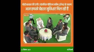 पैरालंपिक खिलाड़ी ने टॉप्स योजना के लिए प्रधानमंत्री श्री नरेन्द्र मोदी जी का किया धन्यवाद।