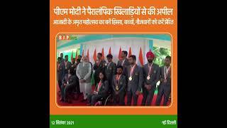प्रधानमंत्री श्री नरेन्द्र मोदी ने पैरालंपिक खिलाड़ियों से की अपील।