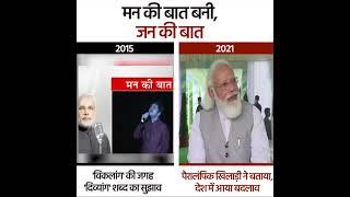 2015 में मन की बात में मोदी जी ने जिस शब्द का दिया था सुझाव, आज उसी से देश में आया बदलाव।