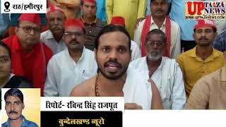 राठ में प्रदेश नेतृत्व के आवाहन पर समाज वादी पार्टी ने योगा दिवस योग दिवस के रूप में मनाते हुये