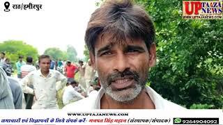 हमीरपुर जिले के जरिया थाना क्षेत्र में दो दिन से लापता युवक का शव मिलने से अचानक हड़कंप मच गया