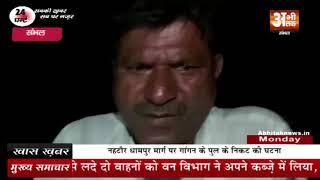 ग्रामीणों ने पकड़ा गौवंशो से भरा वाहन || Villagers caught a vehicle full of cows