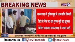 INN24:BREAKINGNEWSधरमजयगढ़ के दुलियामुड़ा में आकाशीय बिजली गिरने से भैंस चरा रहा युवक बुरी तरह झुलसा