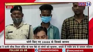 गोदाम से चिल्हर की चोरी, आदतन चोर को चंद घंटे में किया गया गिरफ्तार