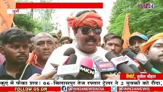 INN24: दुर्ग जारी धर्मान्तरण के खिलाफ विरोध में बजरंग दल द्वारा प्रदर्शन किया गया,भारी पुलिसबल तैनात