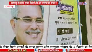 INN24:आज मुख्यमंत्री द्वारा आयोजित लोकवाणी का 21वीं कड़ी रायगढ़ ननि कक्ष में महापौर समेत सभी ने सुना