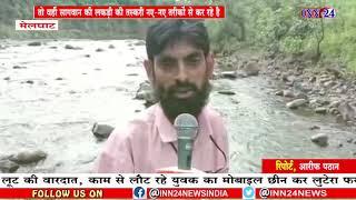 INN24:धुलघाट से सागवान लकड़ी तस्करी कोकरी नदी सीमा पार महाराष्ट्र से मध्यप्रदेश की तरफ भेजा जा रहा है
