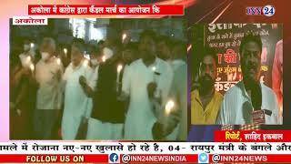 INN24:देश में बेटियों सुरक्षित नहीं, बलात्कार और हत्या की घटना अकोला कांग्रेस कैंडल मार्च निकाला