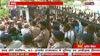 INN24:भिलाई कब्रिस्तान जमीनआबंटन के विरोध में कचांदुर ग्रामवासी बड़ीसंख्या में तहसील कार्यालय पहुंचे
