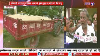INN24:रायगढ़ जिलेभर के सैकड़ों ट्रैक्टर मालिकों ने ट्राफिक थाना का घेराव कर दिया |