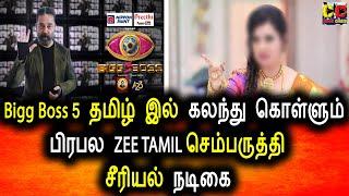 BIGG BOSS TAMIL 5 இல் களம் இறங்கும் செம்பருத்தி சீரியல் நடிகை|Bigg Boss 5 Tamil Contestant|Bigg Boss