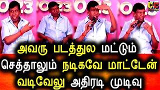 இனி அவரு படத்துல மட்டும் நடிக்கவே மாட்டேன் வடிவேலு அதிரடி|Vadivelu|PressMeet|Vadivelu Interview