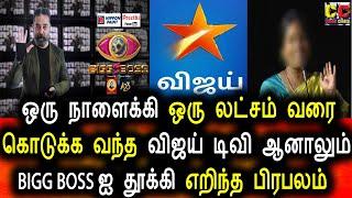 ஒரு லட்சம் கொடுத்தாலும் BIGG BOSS வீட்டுக்குள் போக மாட்டேன் பிரபல நடிகை அதிரடி|BIGG BOSS 5 Tamil