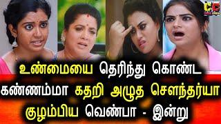 Bharathi Kannamma Serial Today Full Episode|13/09/2021 Episode|Vijay Tv Serial|பாரதி கண்ணம்மா இன்று