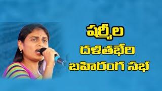 """వైఎస్ షర్మిల """"దళిత భేరి"""" బహిరంగ సభ   YS Sharmila Dalitha Bheri LIVE //H9NEWS"""