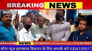 SILLI सिंगपुर नर्सिंग होम में ब्लड बैंक का विधायक ने किया उद्घाटन।नहीं जाना होगा ब्लड के लिए और कहीं