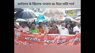 भाजपा का धर्मांतरण के खिलाफ राजभवन मार्च