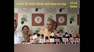 रमन सिंह ने चावल बांटने के अलावा कोई कार्य नहीं किया : भूपेश बघेल CM