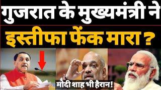 Breaking News -: गुजरात CM विजय रूपानी ने इस्तीफा फेंक मारा ! मोदी-शाह हैरान? Hokamdev।