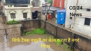 थोड़ी सी बरसात में घरों में घुस जाता है गंदा पानी - निगम लापरवाह