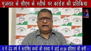 भाजपा नींव के पत्थर उखाड़ रही - कांग्रेस