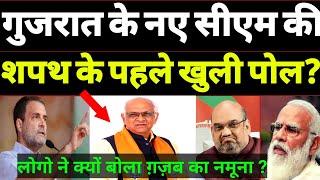गुजरात के नए CM की शपथ के पहले खुली पोल ? लोगो ने क्यों बोला नमूना ! Bhupendra Patel |  Hokamdev।
