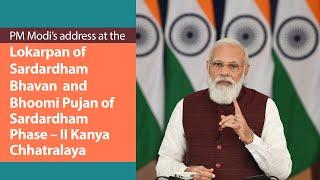 PM Modi's address at Lokarpan of Sardardham Bhavan and Bhoomi Pujan of Sardardham Phase – II | PMO