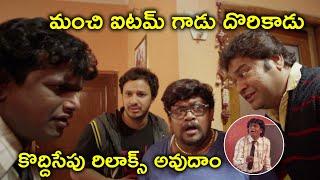 కొద్దిసేపు రిలాక్స్ అవుదాం   Latest Telugu Movie Scenes   Suman Shetty   Pramodini
