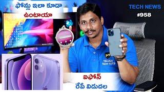 Tech News 958: jio laptop,Samsung M42,F42, iPhone13, Windfans, Redmi, flipkart big billion days
