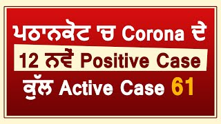 Pathankot 'ਚ Corona ਦੇ 12 ਨਵੇਂ Positive Case, ਕੁੱਲ Active Case 61