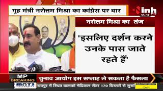 Madhya Pradesh News || Home Minister Dr Narottam Mishra का Congress पर वार
